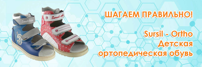 Детская ортопедическая обувь Sursil - Ortho