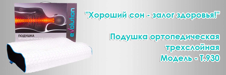 Подушка ортопедическая трехслойная Т.930
