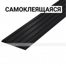 Лента тактильная, направляющая, ВхШхГ 3х29х1000, материал - ПУ, черного цвета, самоклеящаяся