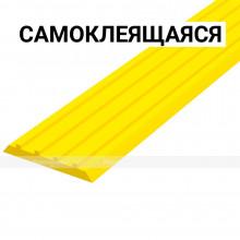 Лента тактильная, направляющая, ВхШхГ 3х29х1000, материал - ПУ, желтого цвета, самоклеящаяся