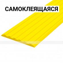 Лента тактильная, направляющая, ВхШхГ 3х50х1000, материал - ПУ, желтого цвета, самоклеящаяся