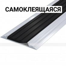 Лента тактильная направляющая, антивандальная, в AL профиле ВхШхГ 46х4,5, материал вставки - ПВХ, шириной 29мм черного цвета, самоклеящаяся