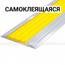 Лента тактильная направляющая, антивандальная, в AL профиле ВхШхГ 46х4,5, материал вставки - ПВХ, шириной 29мм желтого цвета, самоклеящаяся