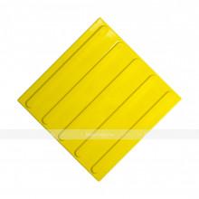 Плитка тактильная (направление движения, полоса) 300х300х4, ПУ, желтый