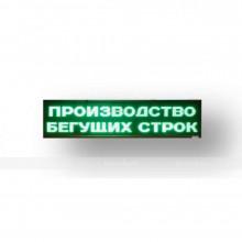 Светодиодное табло зеленого свечения 560 х 2960 x 90мм