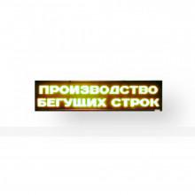 Светодиодное табло желтого свечения 560 х 2960 x 90мм