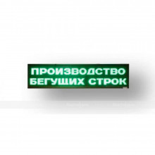 Светодиодное табло зеленого свечения 560 х 720 x 90мм