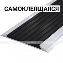 Лента тактильная направляющая, антивандальная, в AL профиле ВхШхГ 60х4,5, материал вставки - ПВХ, шириной 50мм черного цвета, самоклеящаяся