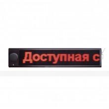 Визуально-акустическое табло с радиомодулем (FM), датчиком температуры и активацией при помощи датчика движения 400х1874x100мм