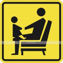 Пиктограмма СП-03 Место для инвалидов, пожилых людей с детьми. 150 x 150мм