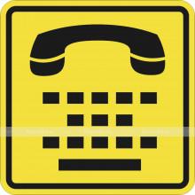 Пиктограмма СП-13 Телефон для людей с нарушением слуха. 150 x 150мм