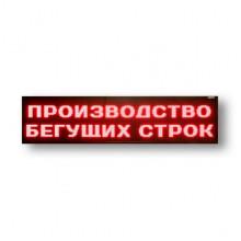 Светодиодное табло красного свечения 560 х 720 x 90мм