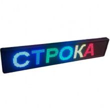 Светодиодное полноцветное табло 400 х 2000 x 90мм
